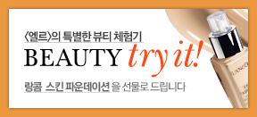<엘르>의 특별한 뷰티 체험기 Beauty Try it!